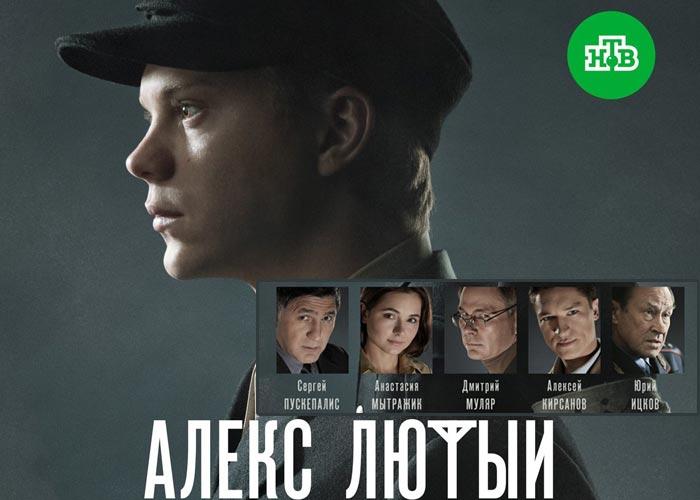 Алекс Лютый
