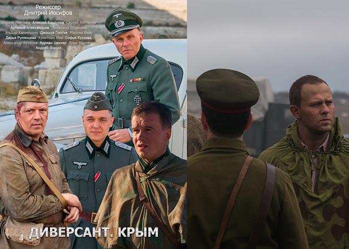 Диверсант Крым