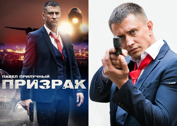 постер сериал Призрак