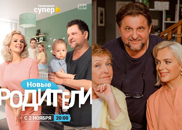 Родители 4 сезон