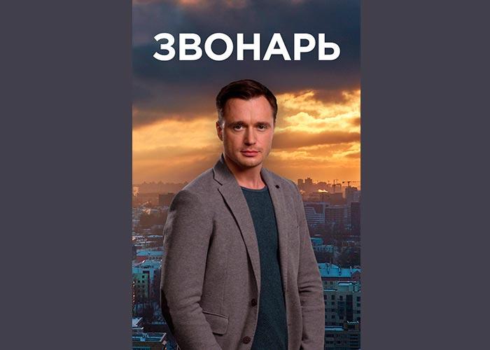 постер Звонарь